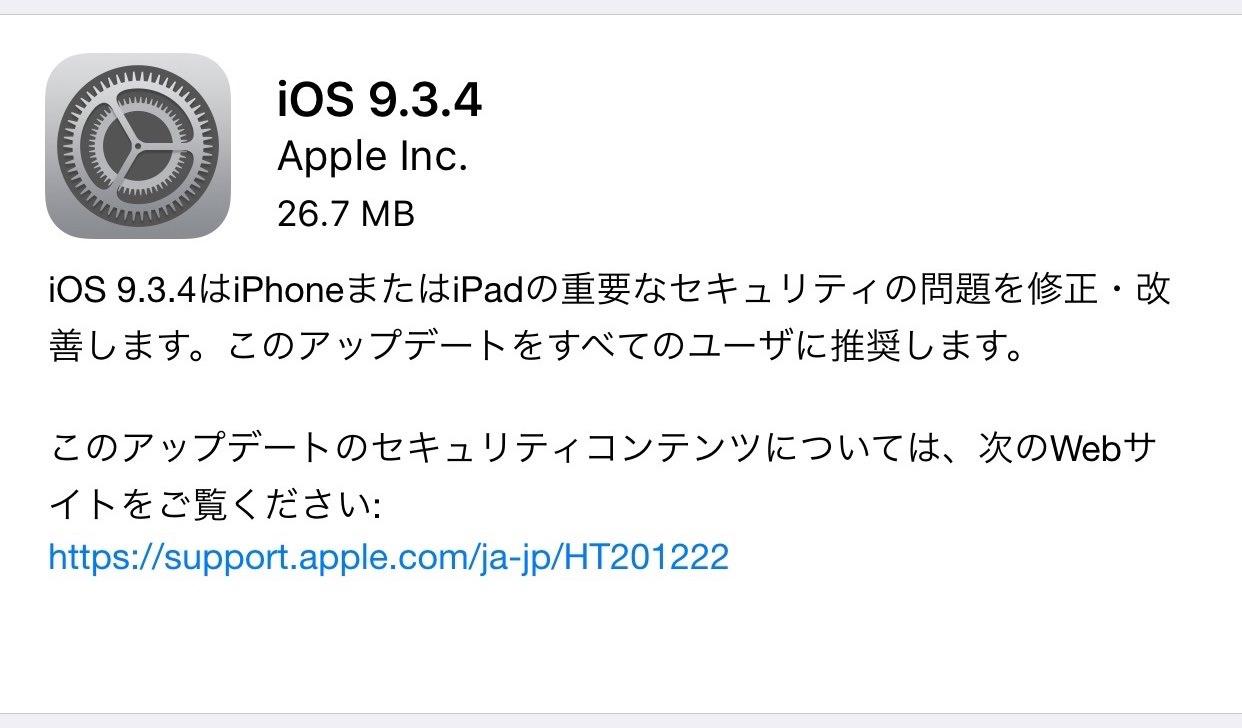 Ios9 3 4 release