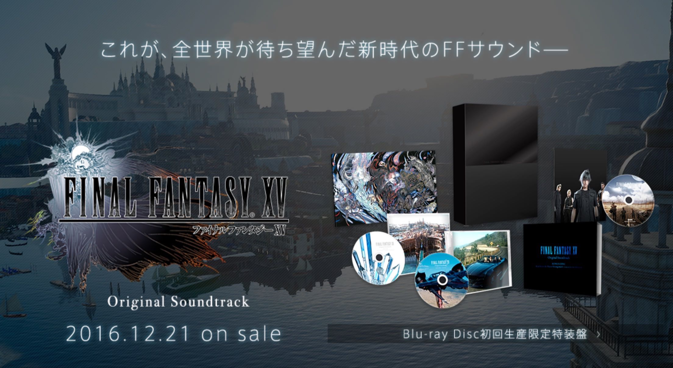 Ff15 orisinal soundtrack release 1