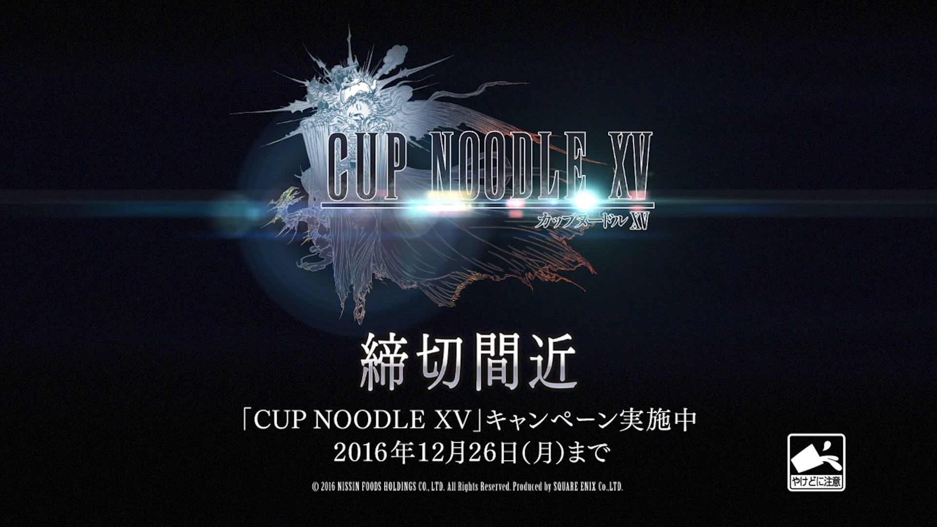 Cup noodle xv ultimate version 1