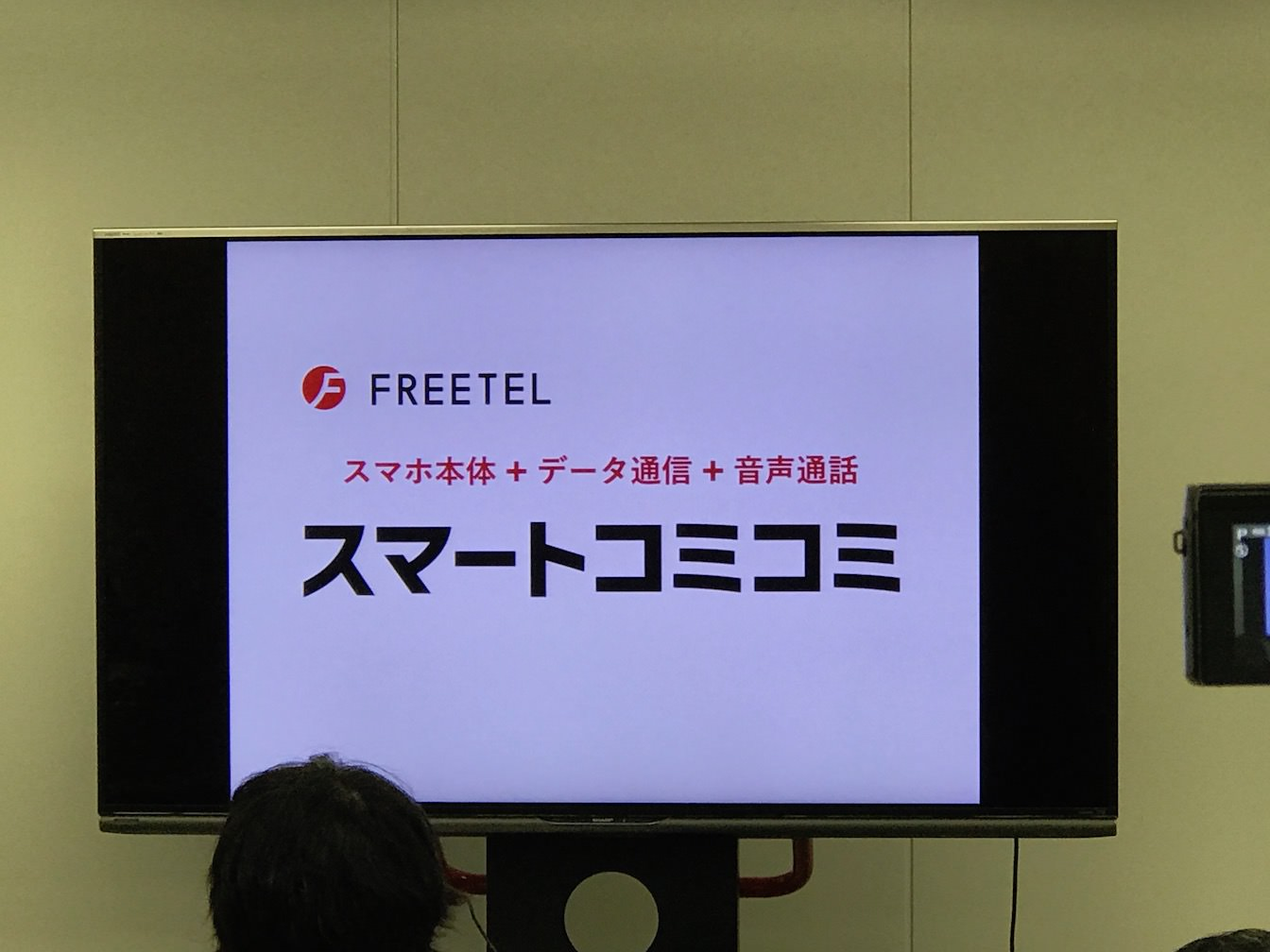 Freetel blogger event 2016 winter 16