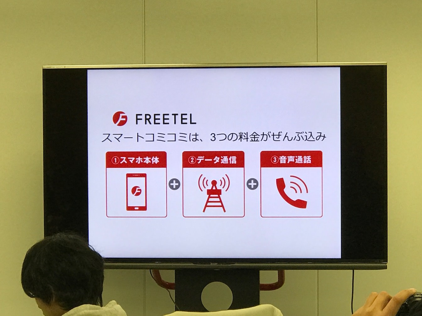 Freetel blogger event 2016 winter 17