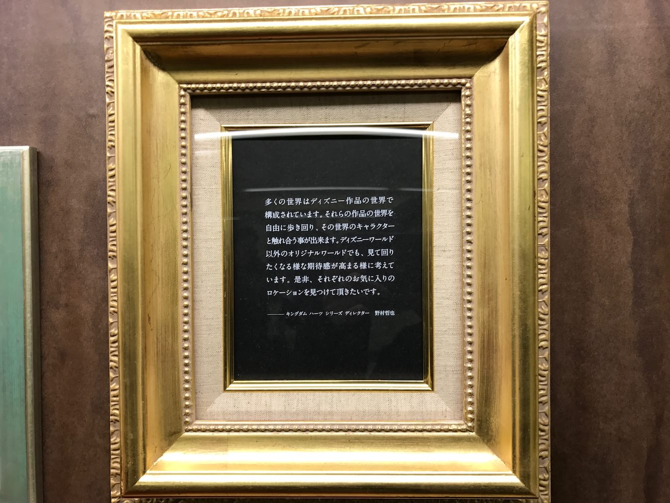 Kingdomhearts 15th anniversary exhibition at shinjuku 15