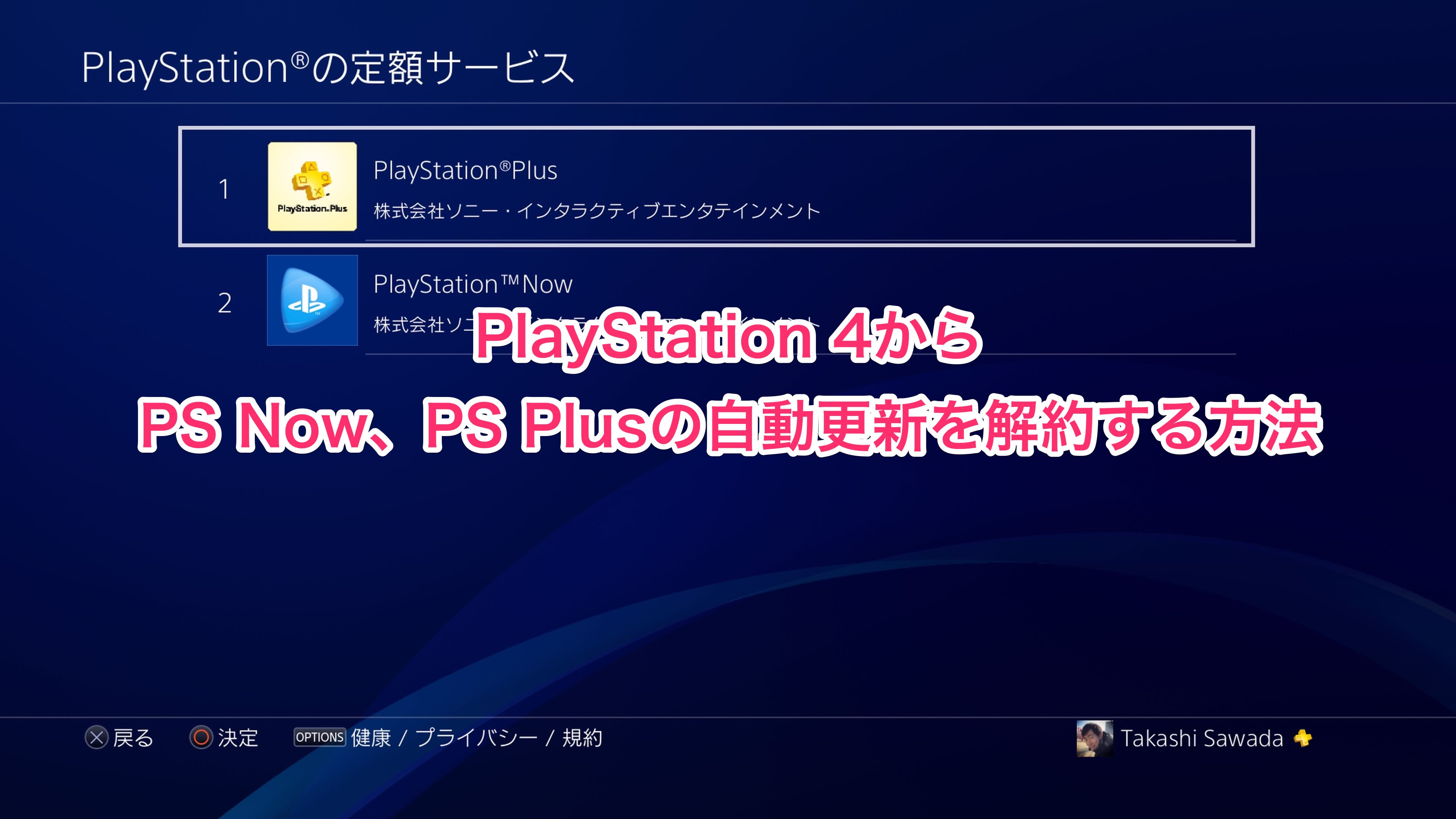 How to cancel auto update psnow and psplus for playstaton4 1