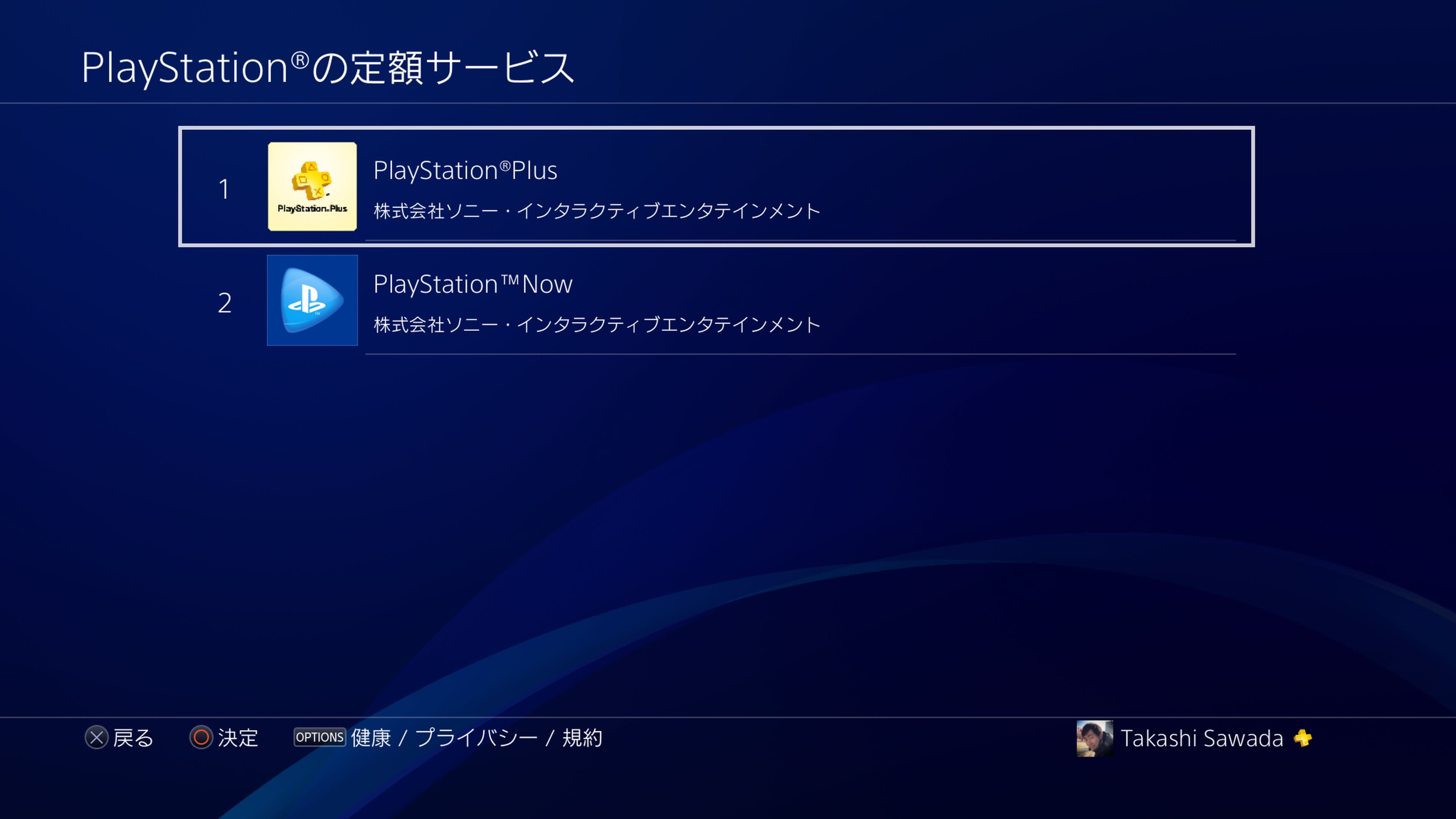 How to cancel auto update psnow and psplus for playstaton4 5