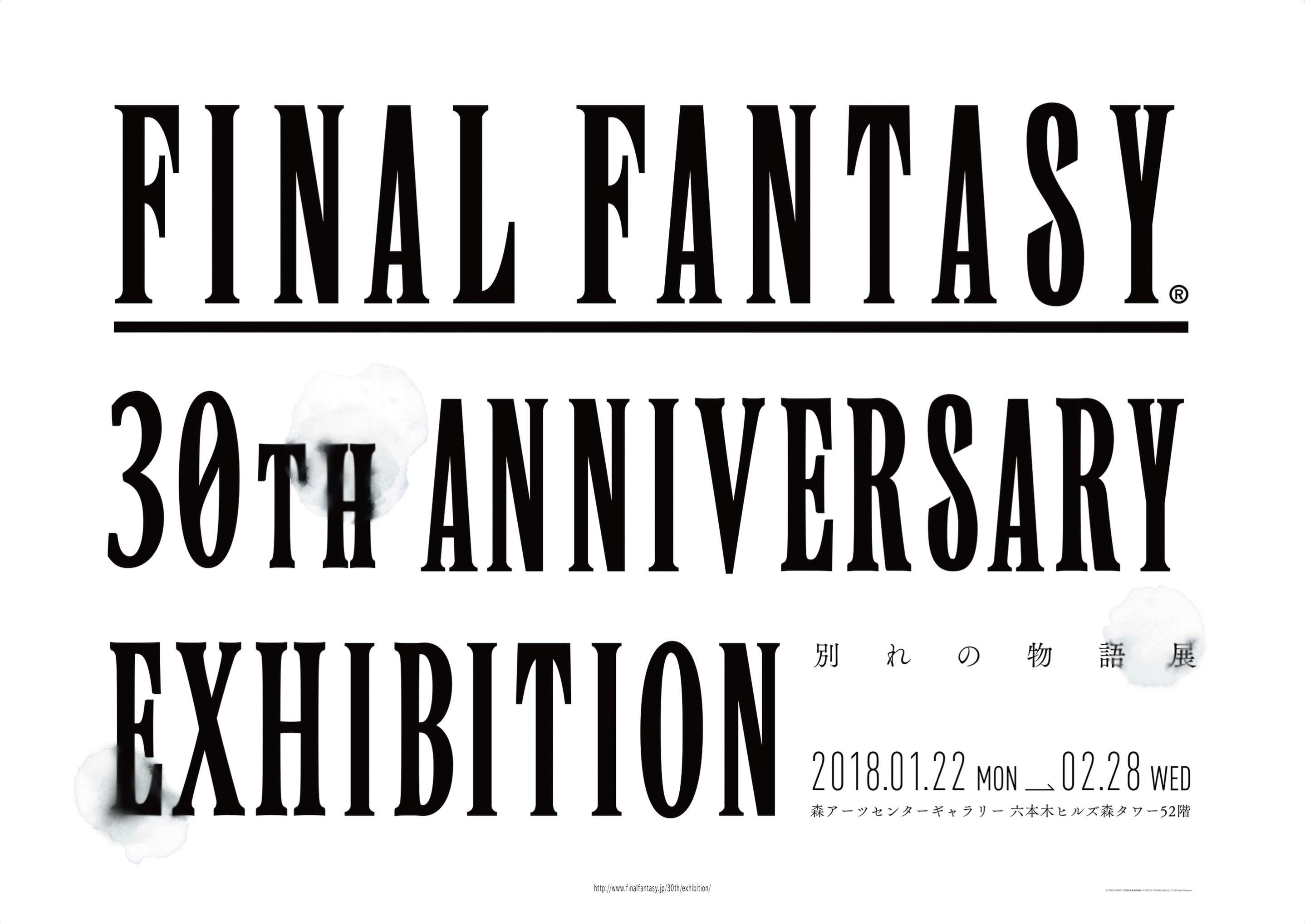 Finalfantasy 30th aniversary exhivision 1