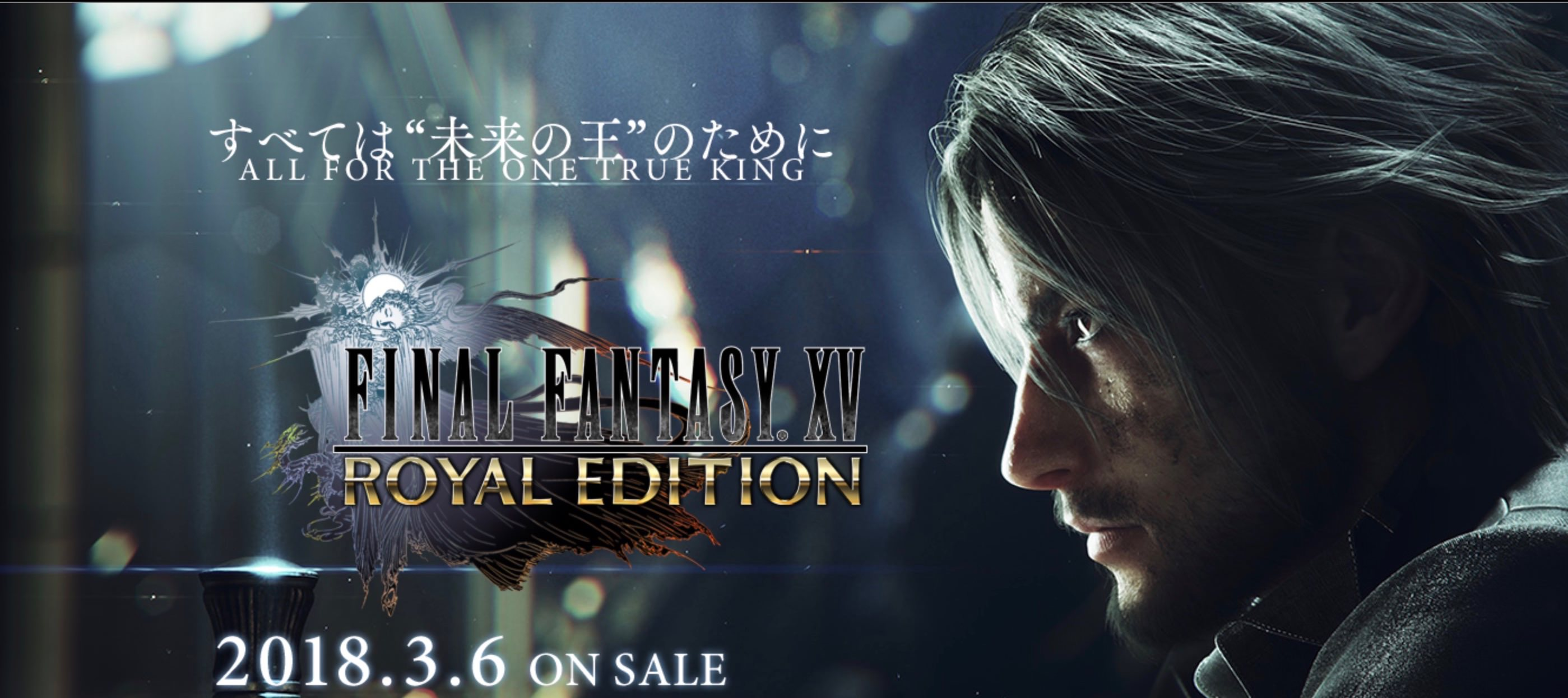 Ff15 royal edition release