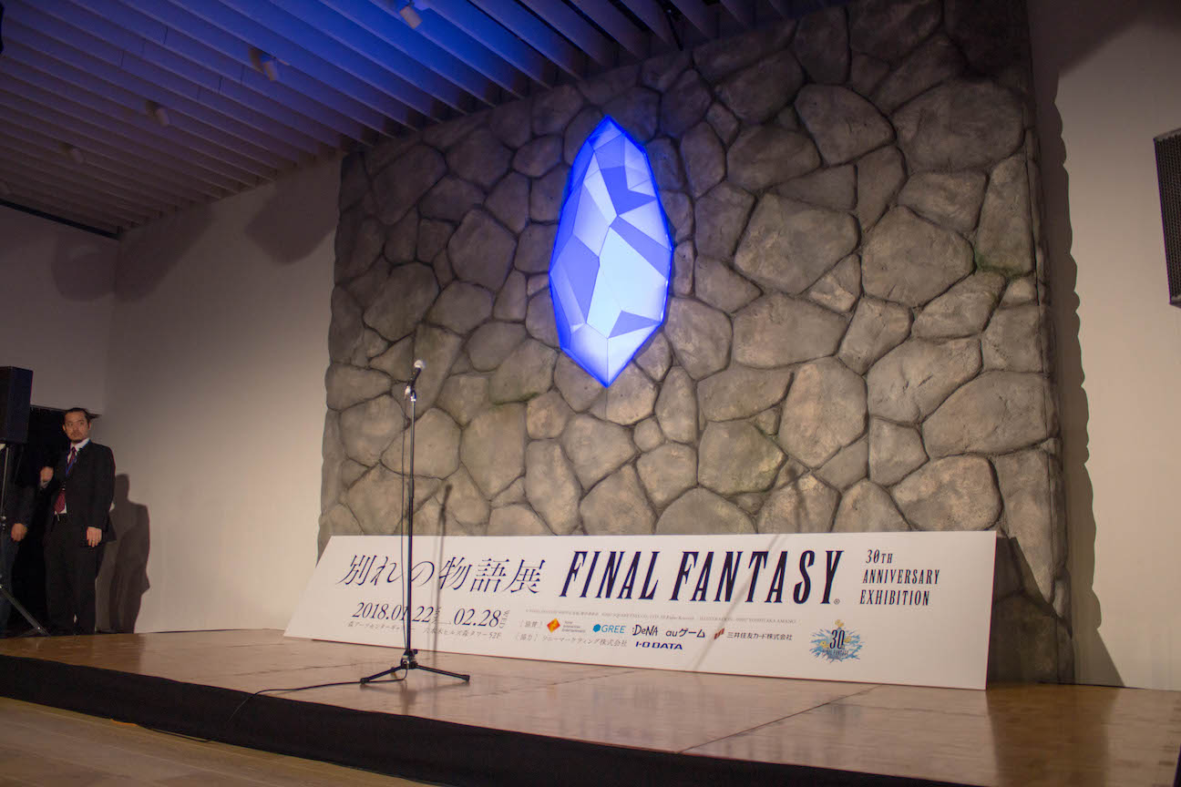 Ff30th anniversary exhibition press conference 1