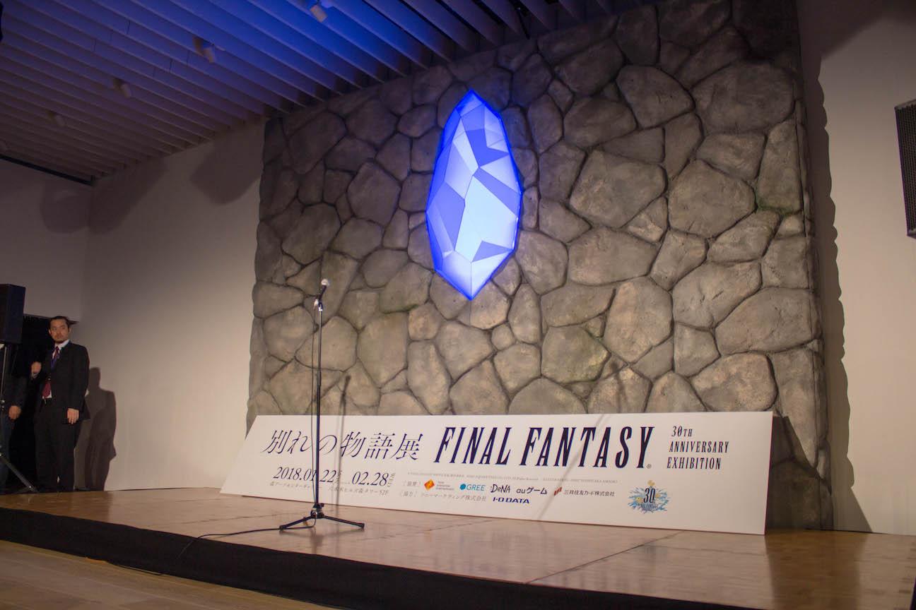 Ff30th anniversary exhibition press conference 1