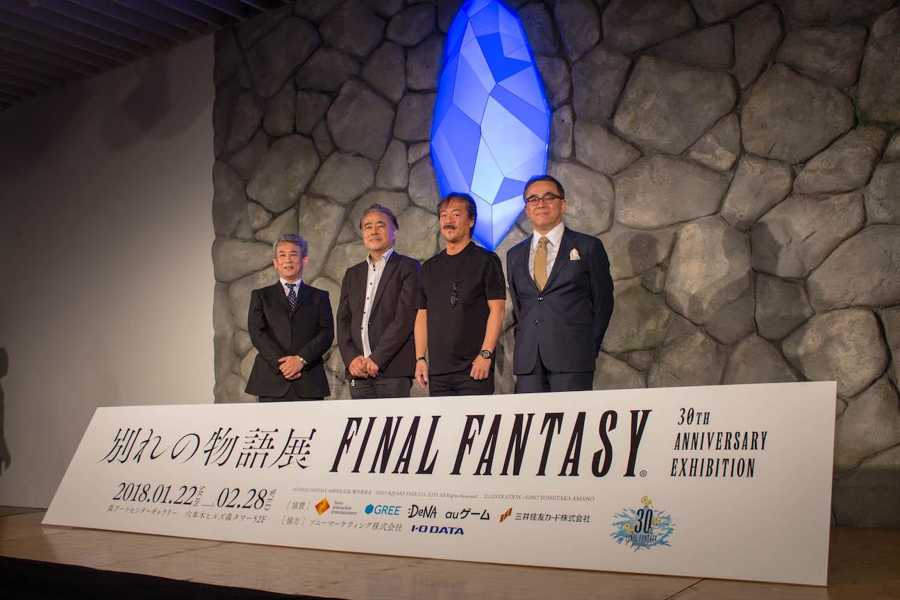 Ff30th anniversary exhibition press conference 8