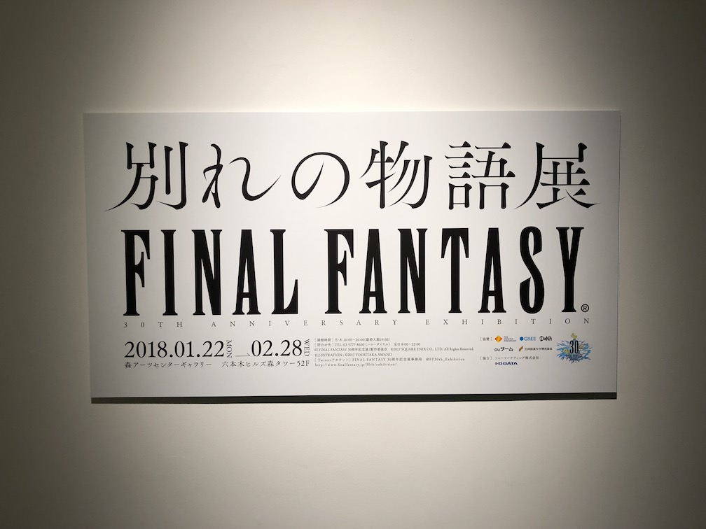 Ff30th anniversary exhibition report 1
